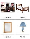 Russian Nomenclature Cards - Bedroom